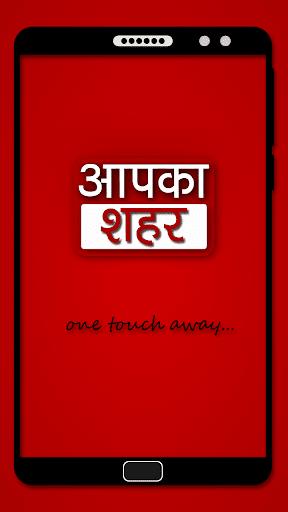 Aapka Shahar ( आपका शहर ): News , Local Trends screenshot 1