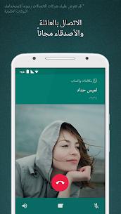 تحميل تطبيق WhatsApp Messenger v2.20.193.2 كامل للأندرويد مجاناً 3