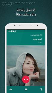 WhatsApp Messenger- صورة مصغَّرة للقطة شاشة