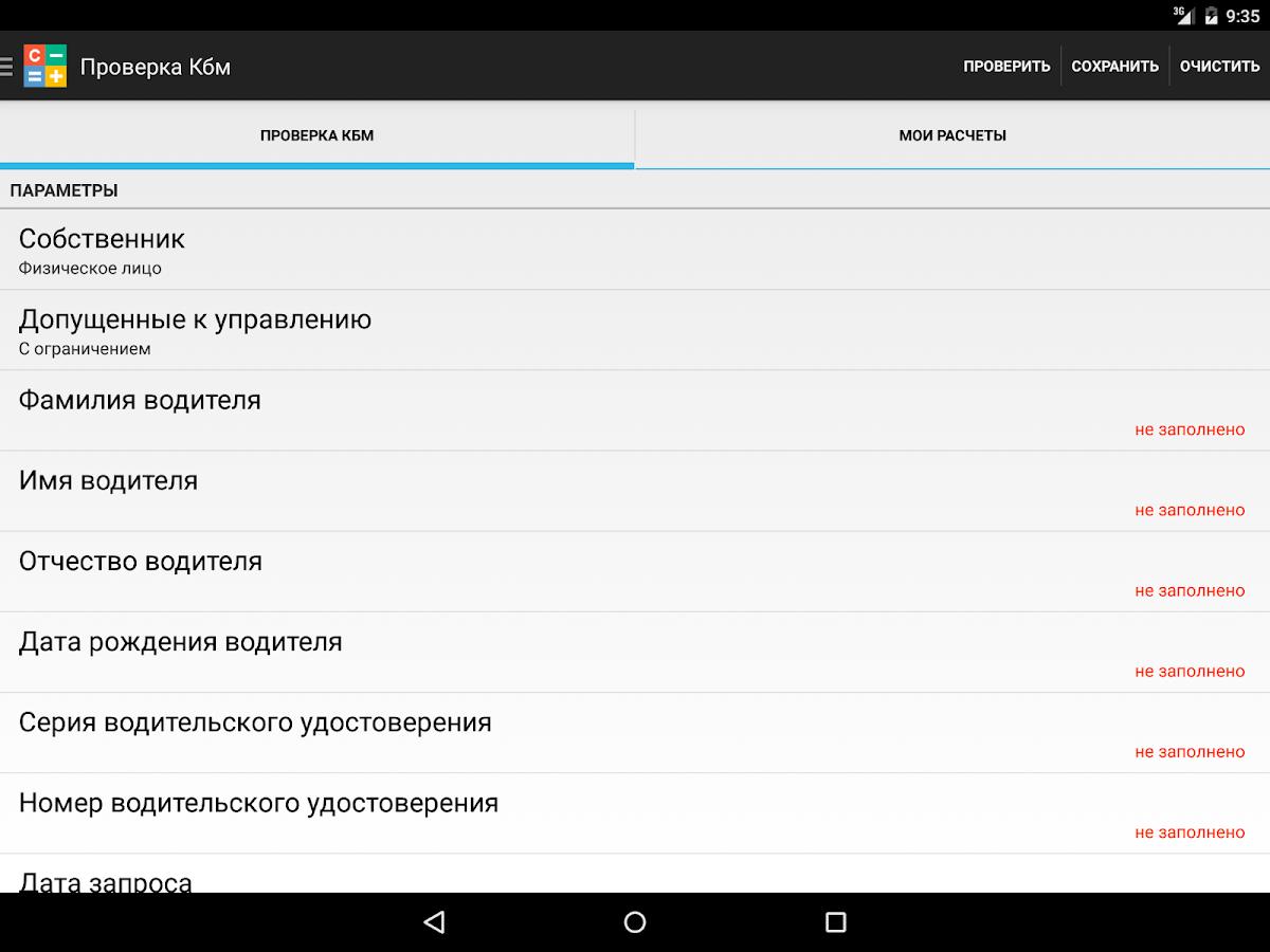Калькулятор ОСАГО по-новому - Aplicaciones Android en Google Play
