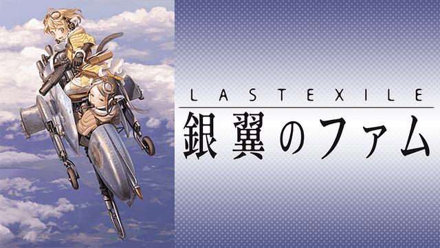 ラストエグザイル -銀翼のファム-|全話アニメ動画まとめ