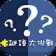 謎語大挑戰 (game)
