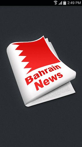 اخبار البحرين محلية وعالمية