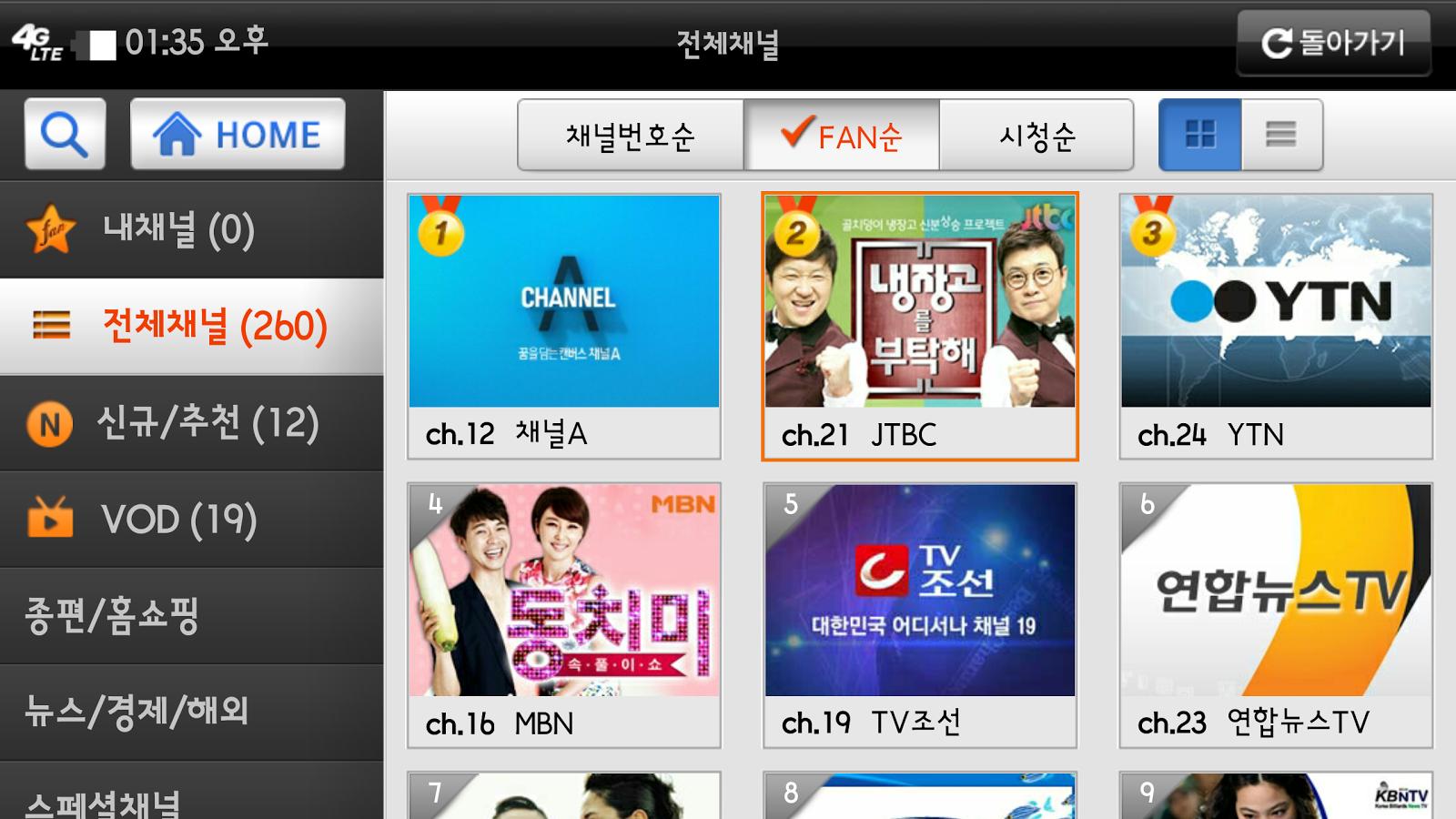 에브리온TV (무료 실시간 TV)- screenshot