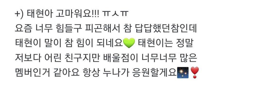 taehyun fan advice 2