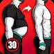 男性用ダイエット - 30日間で体重減少・無料減量アプリ