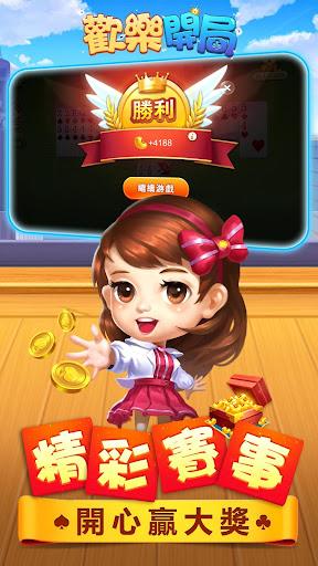 歡樂開局-免費無內購 暢玩新體驗 screenshot 14