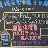 青境花墅親子餐廳