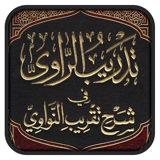 Kitab Taqrib