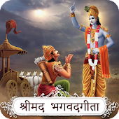 Bhagvad Gita Audio Hindi