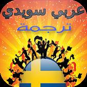 قاموس ومترجم عربي سويدي