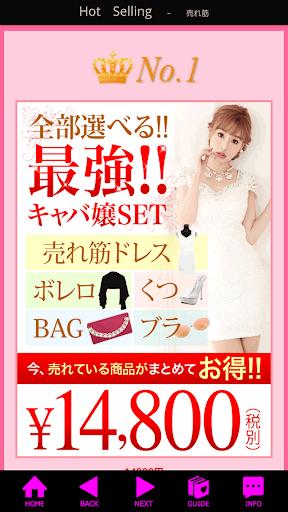 玩購物App|ドレス&キャバドレス通販ギャル&キャバ Tika&GROSS免費|APP試玩