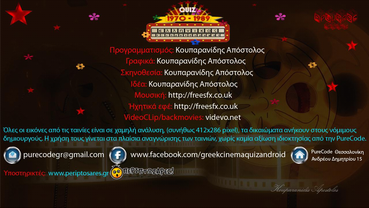 Ελληνικός Κινηματογράφος 70-89 - στιγμιότυπο οθόνης