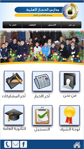 AlHijaz Schools