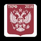 Трудовой кодекс РФ 2016 icon