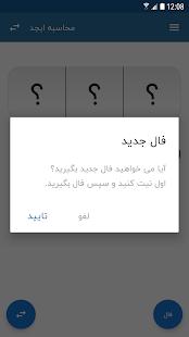 فال ابجد + محاسبه ابجد - náhled