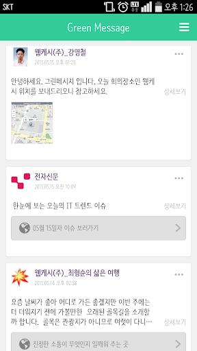 그린메시지-스팸 걱정없는 클린메시지 앱