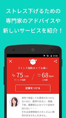 ストレススキャン ストレスチェックアプリの決定版!のおすすめ画像3