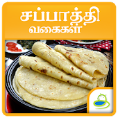 Chapati Recipes in Tamil