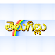 Download Telugillu For PC Windows and Mac