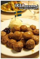 IKEA瑞典餐廳