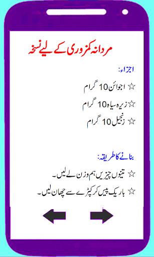 Hakeem Luqman Book In Urdu Pdf