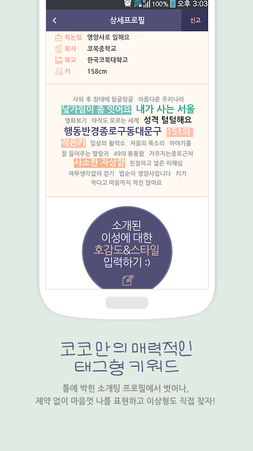 코코 - 소개팅 어플 (지구에서 가장 빠른 승인) - screenshot