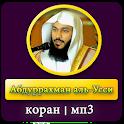 Абдуррахман аль-Усси - коран icon