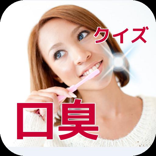 娛樂App|クイズ 口臭 LOGO-3C達人阿輝的APP