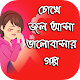 Download Bengali Love Story For PC Windows and Mac