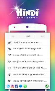 Hindi Sher o Shayri - náhled