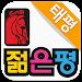젊은평미술학원 (태평캠퍼스) Icon