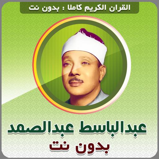 Abdul Basit Offline Full Quran Apps On Google Play