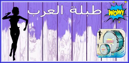 طبلة عرب on Windows PC Download Free - 1 1 - tablat arabe