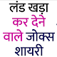 Download Gande Jokes and Shayari For PC Windows and Mac