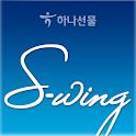 하나선물(구.외환선물) S-Wing icon