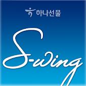하나선물(구.외환선물) S-Wing