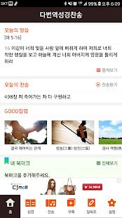 다번역성경찬송 - náhled