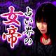 占い界の女帝◆溢風花 Download for PC Windows 10/8/7
