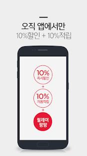 홈앤쇼핑 –오직 앱에서만! 10%할인 + 10%적립 - náhled