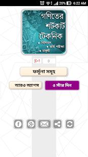 গণিতের শর্টকাট টেকনিক শিখুন - náhled