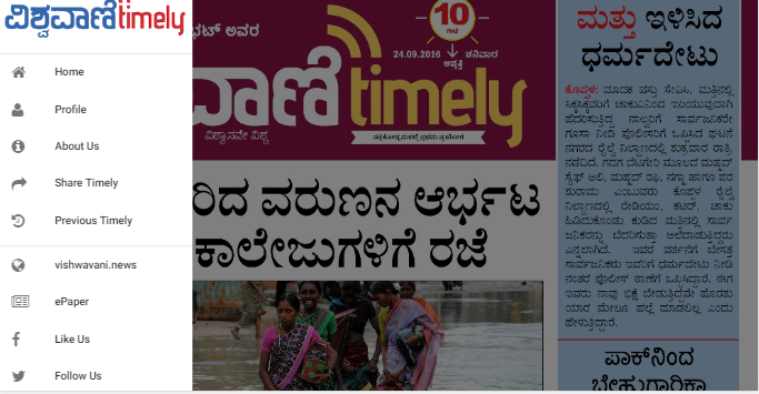 Vishwavani Timely- screenshot