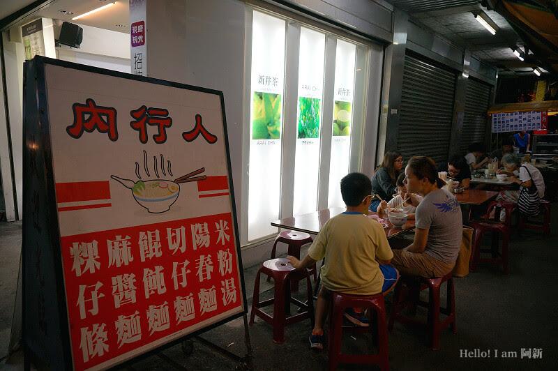 內行人麵攤,永興街小吃-1