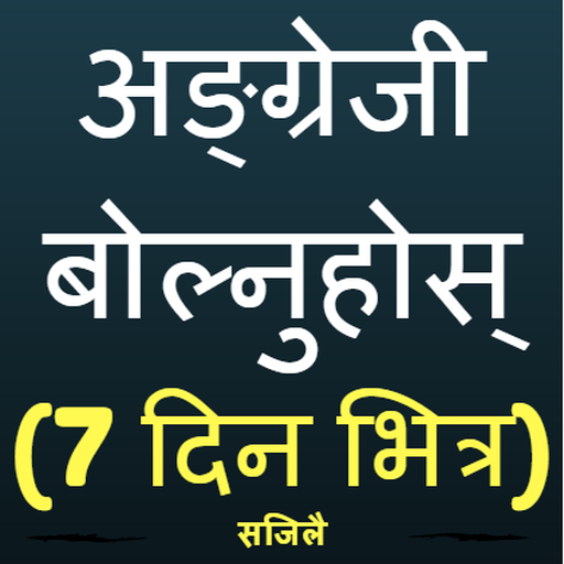 Speak Nepali to English Easily