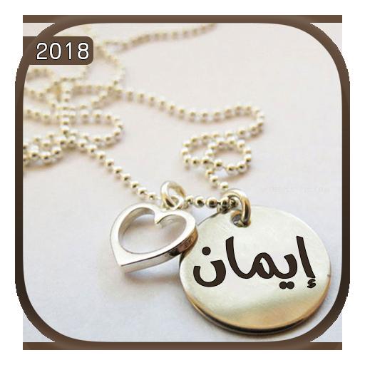 كتابة إسمك في صور  جميلة ورائعة - جديد 2018