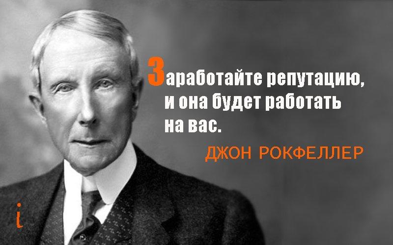Джон_Рокфеллер_1