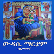 App Wudase Mariam ውዳሴ ማርያም APK for Windows Phone