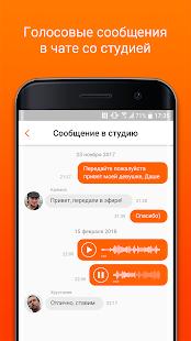 Radio Record Screenshot