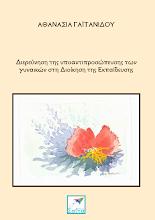 Photo: Διερεύνηση της υποαντιπροσώπευσης των γυναικών στη Διοίκηση της Εκπαίδευσης, Αθανασία Γαϊτανίδου, Εκδόσεις Σαΐτα, Δεκέμβριος 2014, ISBN: 978-618-5147-05-1, Κατεβάστε το δωρεάν από τη διεύθυνση: www.saitapublications.gr/2014/12/ebook.126.html