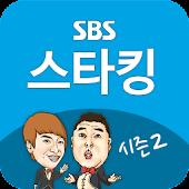 SBS 스타킹 시즌 2